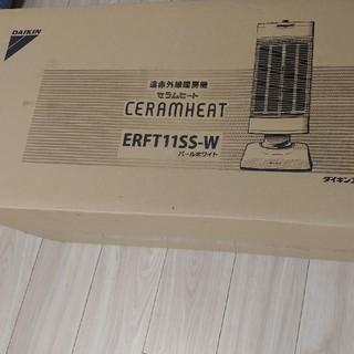 ダイキン(DAIKIN)の[新品]ダイキン DAIKIN 遠赤外線暖房機 CERAMHEAT(電気ヒーター)