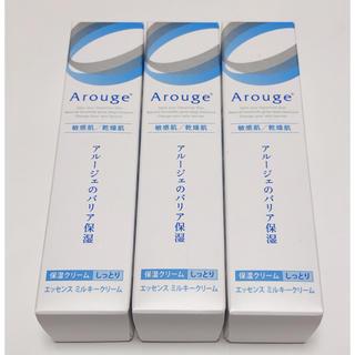アルージェ(Arouge)のアルージェ エッセンスミルキークリーム 35g 3本セット 新品未開封(フェイスクリーム)