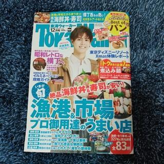カドカワショテン(角川書店)の東海Walker (ウォーカー) 2019年 12月号(ニュース/総合)