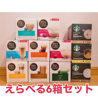 ネスレ(Nestle)の送料込 ドルチェグスト カプセル 6箱セット(コーヒー)