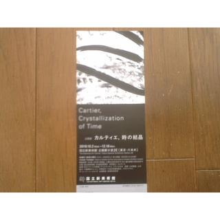 カルティエ展 招待券1枚(美術館/博物館)