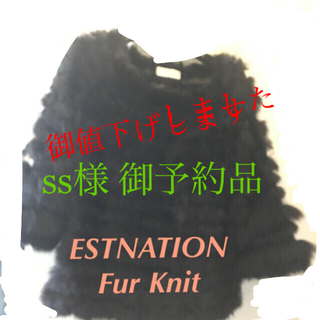 エストネーション(ESTNATION)のESTNATION Fox and Rabbit Fur Knit cutsaw(ニット/セーター)