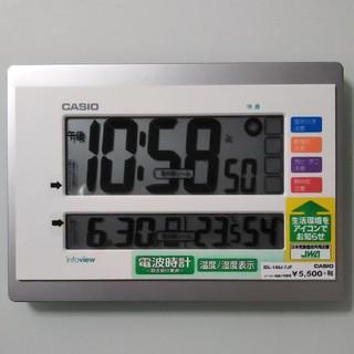 CASIO - カシオ 電波時計(置き掛け兼用 )【日本全国対応】