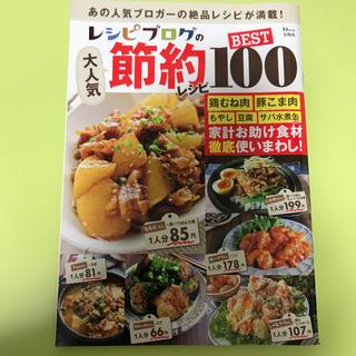 レシピブログの大人気節約レシピBEST100(料理/グルメ)
