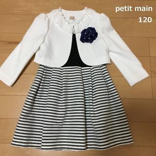 プティマイン(petit main)のpetit main * プティマイン 120 フォーマルワンピース&ボレロ(ドレス/フォーマル)