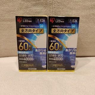 アイリスオーヤマ(アイリスオーヤマ)のアイリス LED電球 2個セット(その他)