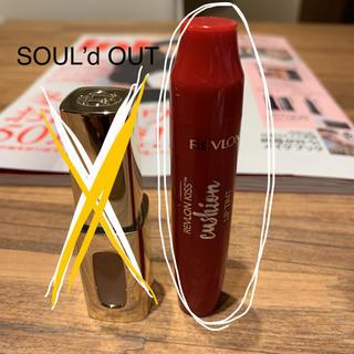 レブロン(REVLON)の【即購入OK】キス クッションリップティント  #260  美品(口紅)