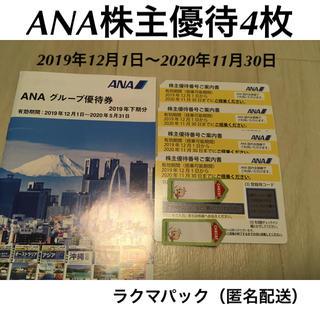 エーエヌエー(ゼンニッポンクウユ)(ANA(全日本空輸))の◼︎ANA株主優待4枚+おまけ(航空券)