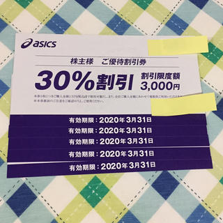 アシックス(asics)のアシックス30%割引券 5枚セット(ショッピング)