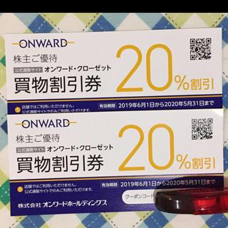 ポールスミス(Paul Smith)の【rin様専用】オンワードクローゼット 20%割引券 2枚セット(ショッピング)