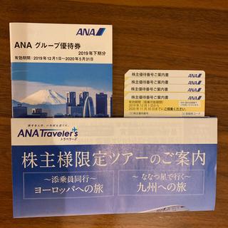 エーエヌエー(ゼンニッポンクウユ)(ANA(全日本空輸))のANA 株主優待 4枚セット グループ優待券付き(航空券)