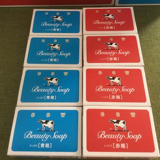 ギュウニュウセッケン(牛乳石鹸)の牛乳石鹸  赤箱× 4個、青箱× 4個  新品(ボディソープ/石鹸)
