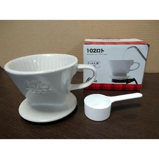 カリタ(CARITA)のカリタ    102ロト   3つ穴ドリッパー  新品(コーヒーメーカー)