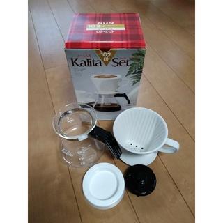 カリタ(CARITA)のカリタ    102ロトセット   新品(コーヒーメーカー)