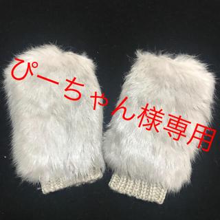ユナイテッドアローズ(UNITED ARROWS)のラビットファー手袋 新品未使用品(手袋)