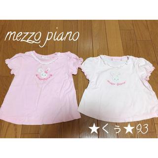 メゾピアノ(mezzo piano)のメゾピアノ うさぎ Tシャツ 2枚セット 80(Tシャツ)