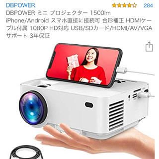 EPSON - 【新品】DBPOWER ミニ プロジェクター 1500lm