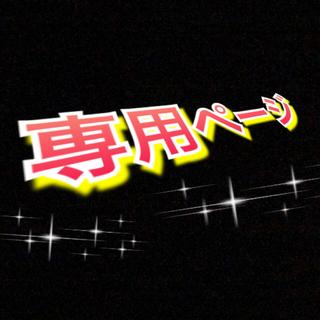 ミズノ(MIZUNO)のおもち様専用ページ(トレーニング用品)