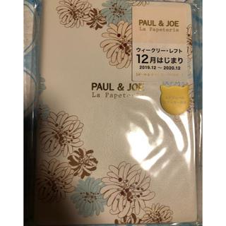 ポールアンドジョー(PAUL & JOE)のスケジュール帳 2020年度 PAUL &JOE(カレンダー/スケジュール)