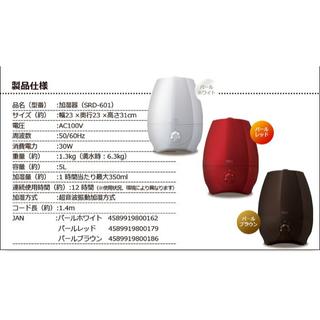 siroca crossline 加湿器(SRD-601)パールレッド 新品(加湿器/除湿機)