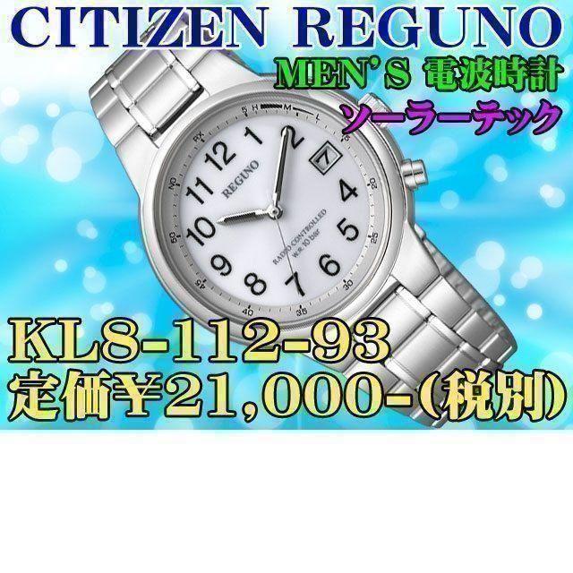 CITIZEN - シチズン レグノ ソーラー電波 KL8-112-93 定価¥21,000-税別の通販