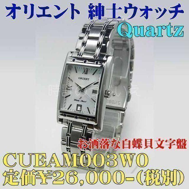 ORIENT - ORIENT (オリエント)紳士 CUEAM003W0 定価¥26,000-税別の通販