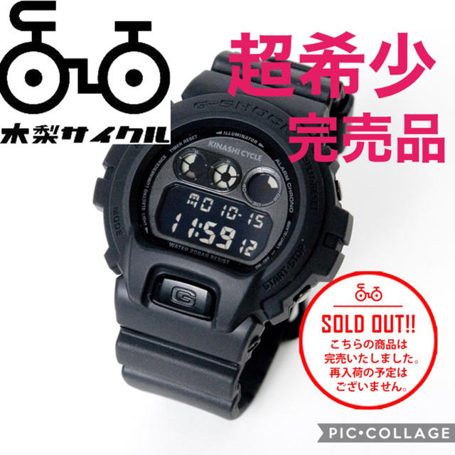 G-SHOCK - 超希少!G-SHOCK キナシサイクルコラボ 艶消しブラックの通販