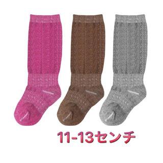 11~13cm ) 3足組 stample スタンプル ベビー ハイソックス(靴下/タイツ)