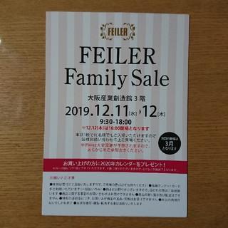 フェイラー(FEILER)の☆フェイラーファミリーセール☆大阪(ショッピング)