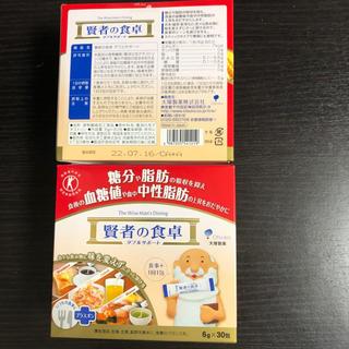 オオツカセイヤク(大塚製薬)の賢者の食卓 2箱 もこちゃん様専用(ダイエット食品)