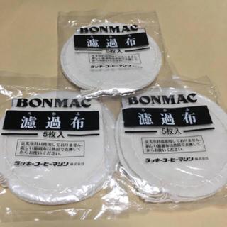 3パック BONMAC 濾過布 ろ過 サイフォン ボンマック コーヒーフィルター(コーヒーメーカー)