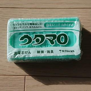 トウホウ(東邦)の【新品未使用】ウタマロ石鹸(ボディソープ/石鹸)