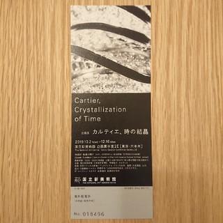 カルティエ(Cartier)のカルティエ 時の結晶 チケット1枚(美術館/博物館)