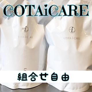 コタアイケア(COTA I CARE)のCOTA I CARE シャンプー7 トリートメント9(シャンプー)