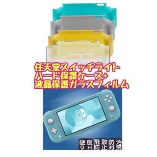 任天堂スイッチライト ハード保護ケース+ライト用フィルムセット222(その他)