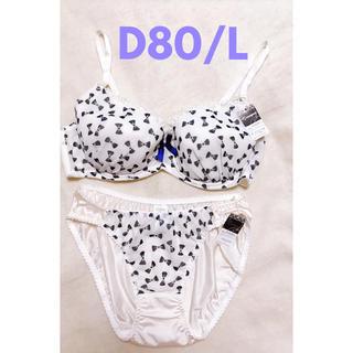 ブラ&ショーツセット D80/L(ブラ&ショーツセット)