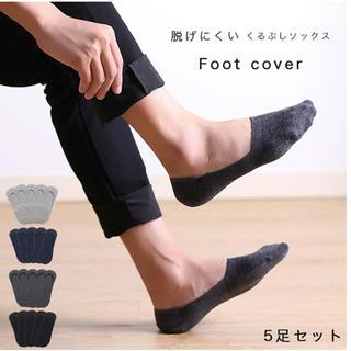 靴下(その他)