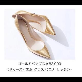 ドゥーズィエムクラス(DEUXIEME CLASSE)のNINA RICCI パンプス 37 ゴールド(ハイヒール/パンプス)