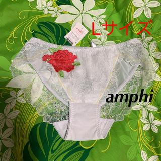 アンフィ(AMPHI)のLサイズ・ワコール・amphi・シルバーグレー・真紅な薔薇(ショーツ)