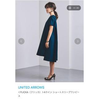 ユナイテッドアローズ(UNITED ARROWS)の<FLICKA(フリッカ)Aライン ショートスリーブワンピース(ミディアムドレス)
