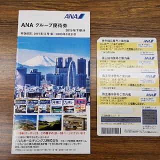 エーエヌエー(ゼンニッポンクウユ)(ANA(全日本空輸))のANA (航空券)
