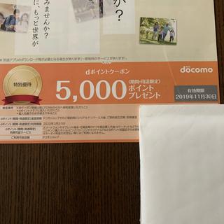 エヌティティドコモ(NTTdocomo)のドコモ dポイント クーポン 5000ポイント(その他)