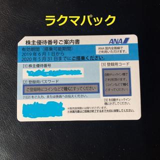 エーエヌエー(ゼンニッポンクウユ)(ANA(全日本空輸))のANA 1枚 株主優待券 ラクマパック配送(航空券)