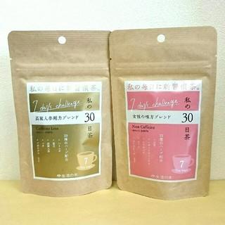 セイカツノキ(生活の木)の生活の木 私の30日茶 2種類セット 新品 高麗人参(茶)