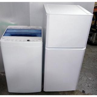 Haier - 生活家電セット 冷蔵庫 洗濯機 スリムコンパクト シンプルデザイン