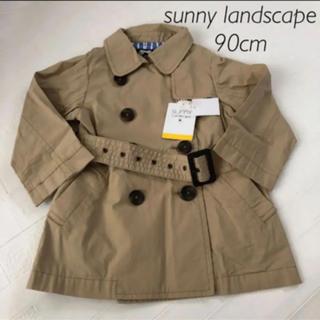 サニーランドスケープ(SunnyLandscape)の【新品・未使用】sunny landscapeトレンチコート 90cm(ジャケット/上着)