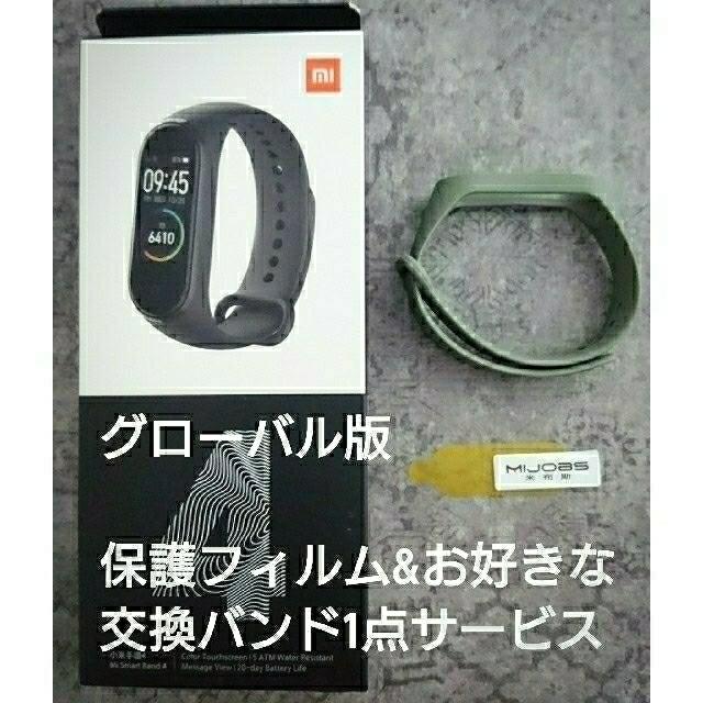 Xiaomi Mi band 4 グローバル版+保護フィルム&お好きなバンド1つの通販