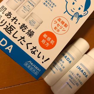 シセイドウ(SHISEIDO (資生堂))のIHADA/トライアルセット(サンプル/トライアルキット)