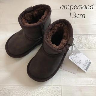 アンパサンド(ampersand)の【新品・未使用】ampersand ムートンブーツ 13cm(ブーツ)