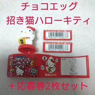 サンリオ(サンリオ)の未使用☆チョコエッグ 招き猫×ハローキティ フィギュア+応募券2枚セット(アニメ/ゲーム)
